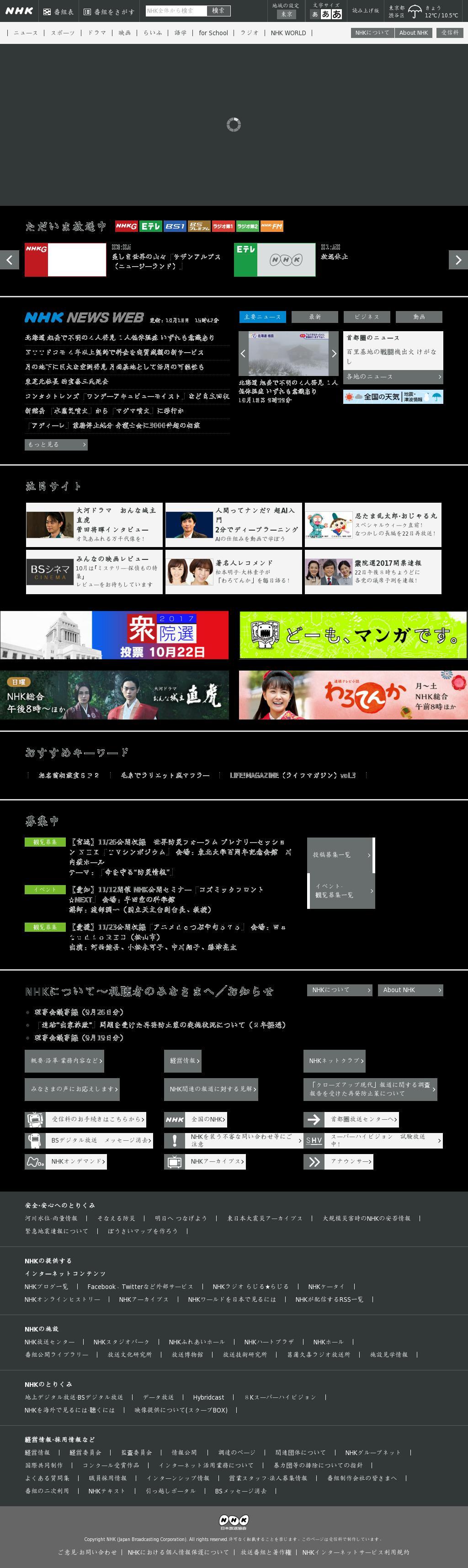 NHK Online at Wednesday Oct. 18, 2017, 6:14 p.m. UTC
