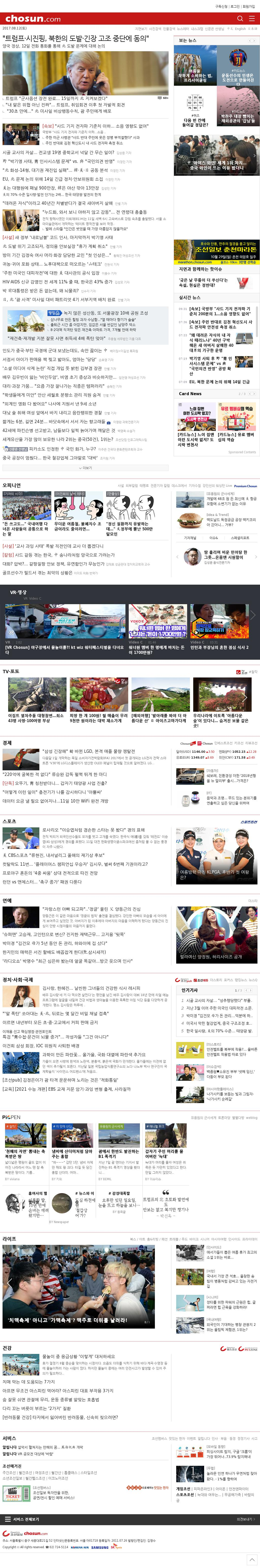 chosun.com at Saturday Aug. 12, 2017, 12:02 p.m. UTC