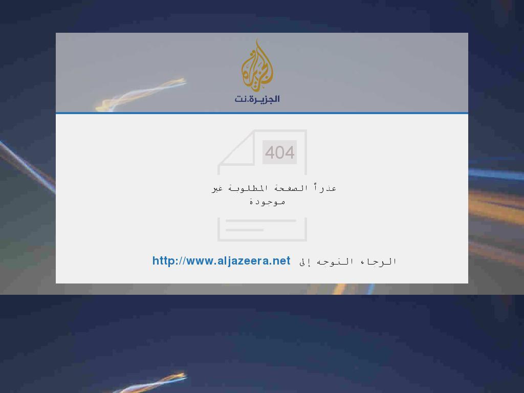 Al Jazeera at Friday Oct. 28, 2016, 8:10 a.m. UTC