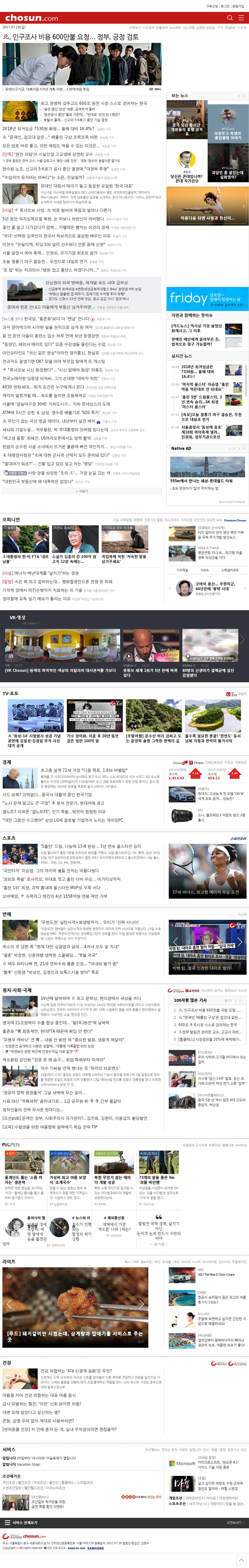chosun.com at Saturday July 15, 2017, 5:02 p.m. UTC