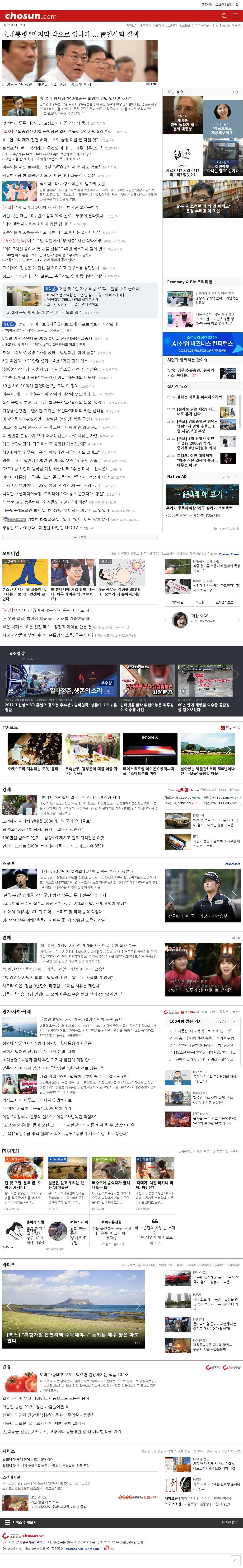 chosun.com at Wednesday Sept. 13, 2017, 12:02 a.m. UTC