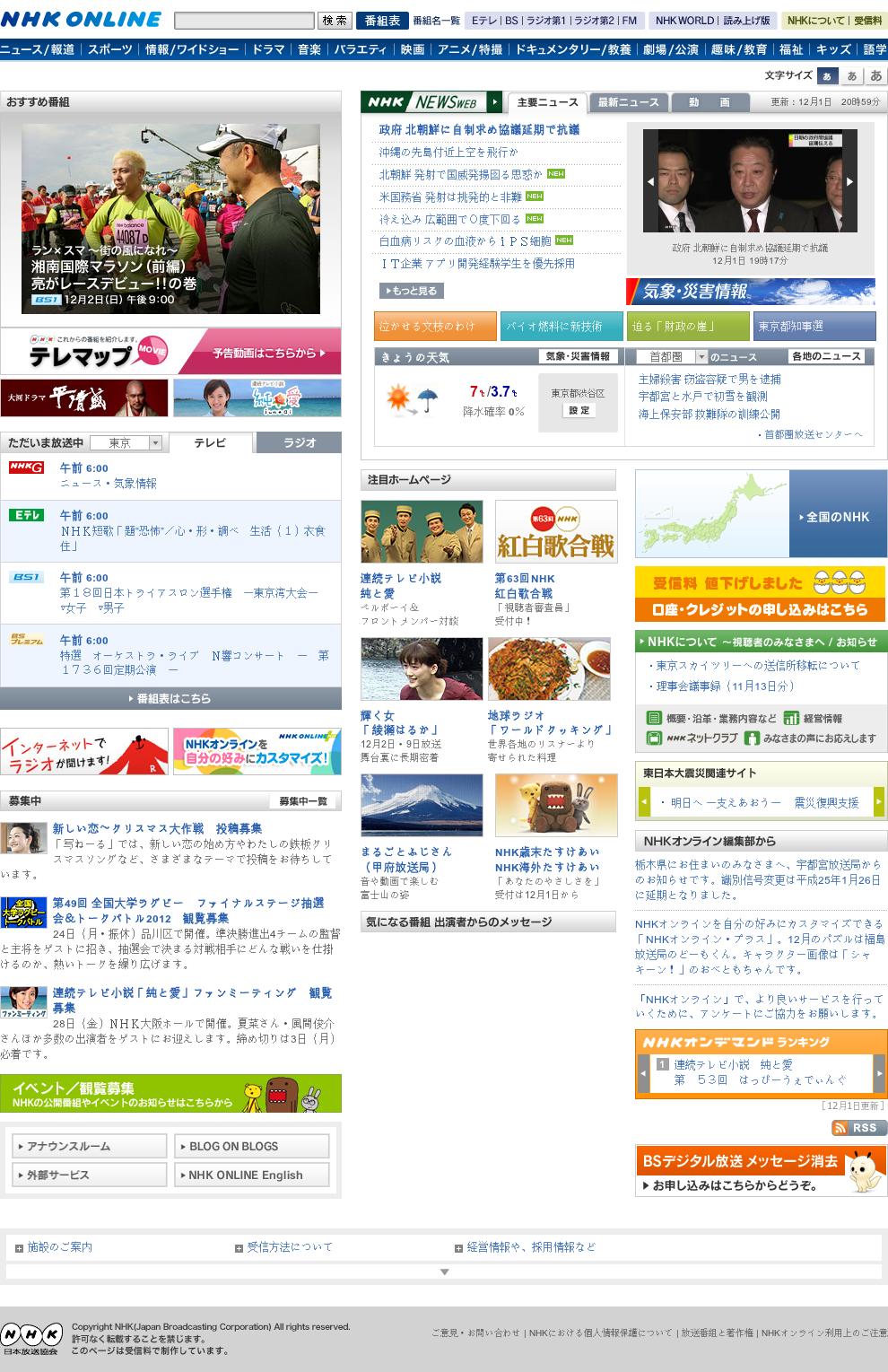 NHK Online at Saturday Dec. 1, 2012, 9:20 p.m. UTC