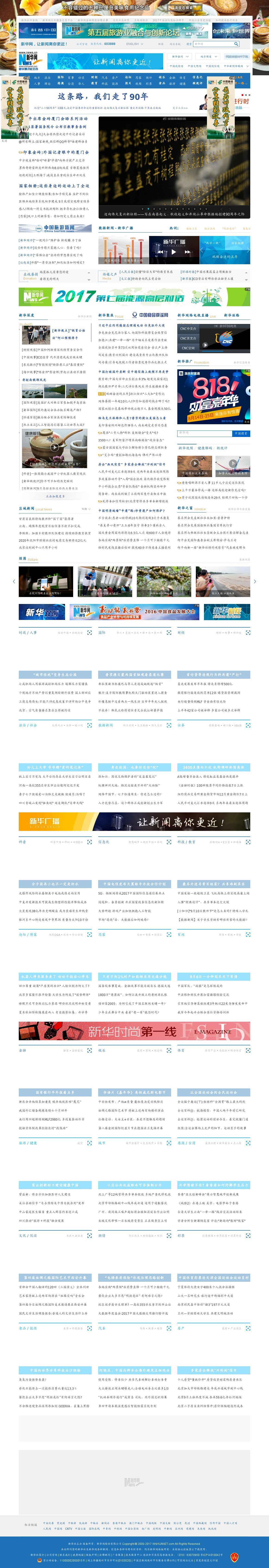 Xinhua at Friday Sept. 8, 2017, 6:24 a.m. UTC
