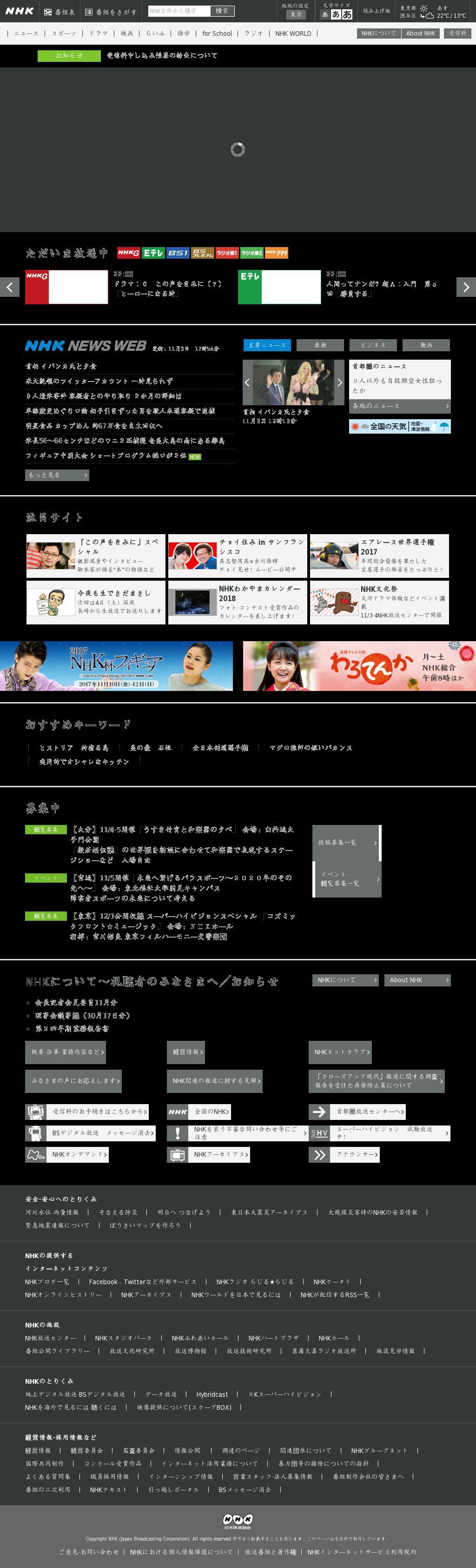 NHK Online at Friday Nov. 3, 2017, 1:14 p.m. UTC