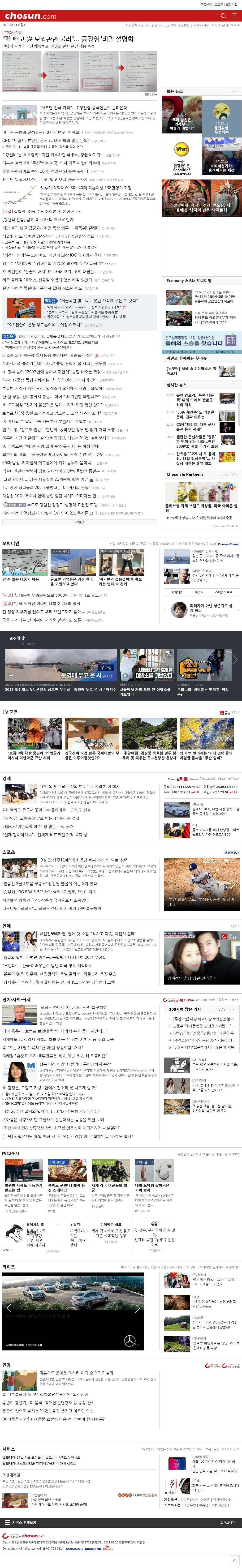 chosun.com at Saturday Sept. 16, 2017, 11:02 p.m. UTC