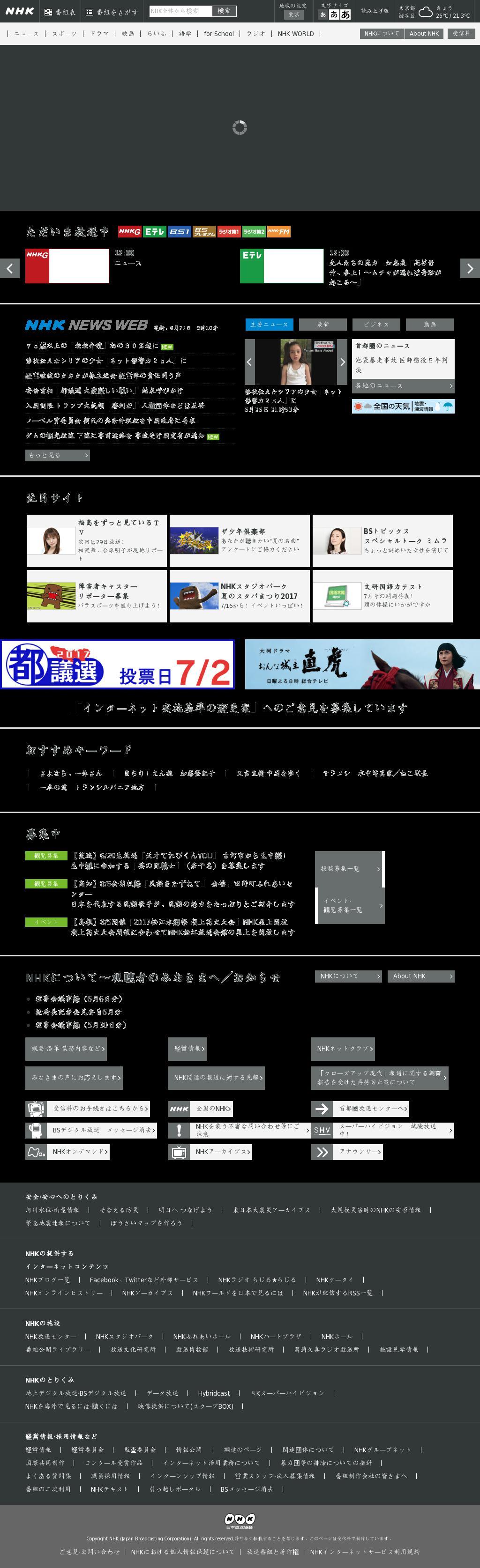NHK Online at Tuesday June 27, 2017, 3:16 a.m. UTC