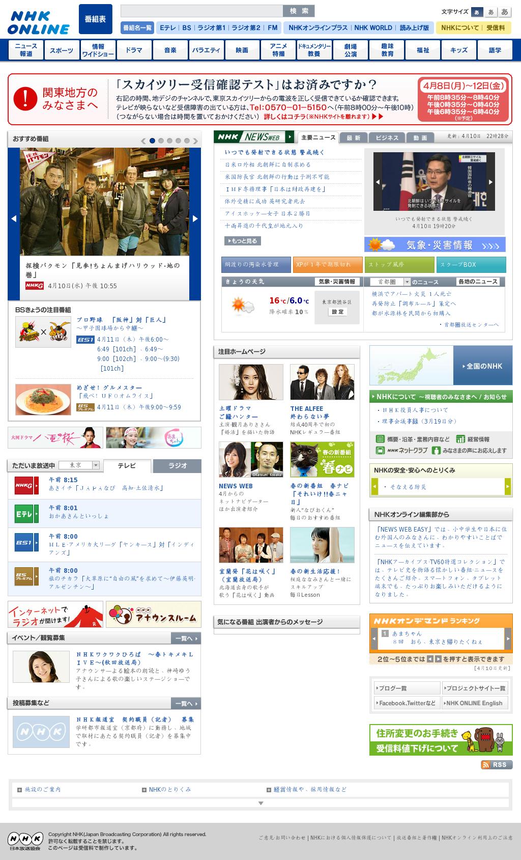 NHK Online at Wednesday April 10, 2013, 11:18 p.m. UTC