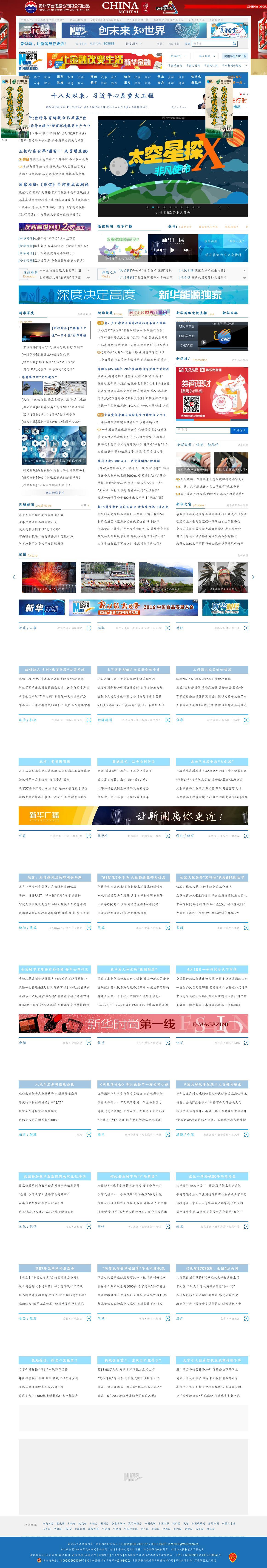 Xinhua at Monday June 19, 2017, 6:26 a.m. UTC